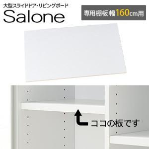 大型スライドドア・リビングボード サローネ リビング 幅160cm専用 追加棚板 2枚組|k-yorozuya