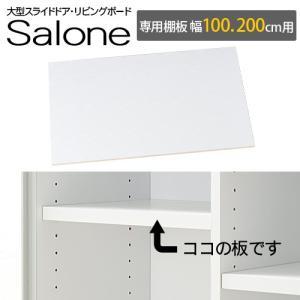 大型スライドドア・リビングボード サローネ リビング 幅100・200cm専用 追加棚板 2枚組|k-yorozuya