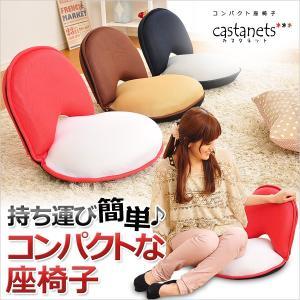 持ち運び簡単 コンパクト座椅子 -Castanets-カスタネット 代引き不可|k-yorozuya