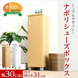 シンプルデザイン ナポリシューズボックス 幅30cmスリムタイプ (下駄箱・玄関収納) k-yorozuya