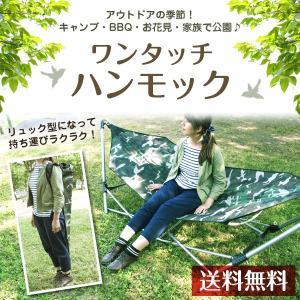 ワンタッチハンモック 折り畳み式 リュックに変身 送料無料 代引き不可|k-yorozuya
