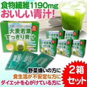 青汁 大麦若葉青汁 すっきり青汁 2箱セット|k-yorozuya