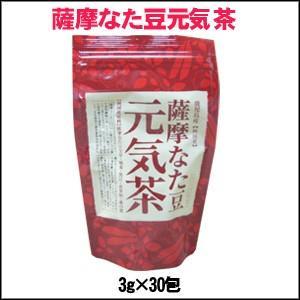 国産 薩摩 なた豆元気茶 なたまめ茶 健康茶|k-yorozuya