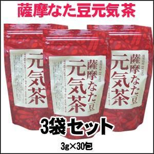 国産 薩摩 なた豆元気茶 3袋セット なたまめ茶 健康茶 送料無料|k-yorozuya