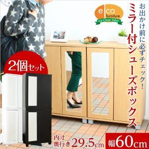 ミラー付きシューズボックス 幅60cm・2個セット (下駄箱・玄関収納) k-yorozuya