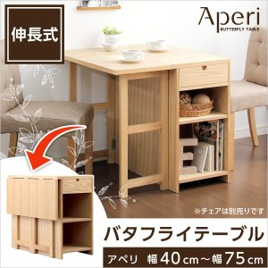 バタフライテーブル Aperi-アペリ- (幅75cmタイプ)単品|k-yorozuya