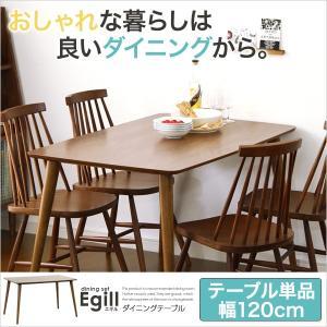 ダイニング Egill-エギル- ダイニングテーブル単品(幅120cmタイプ)|k-yorozuya