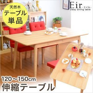 幅120-150の伸縮式天板 ダイニングテーブル単品 -Eir-エイル  代引き不可|k-yorozuya