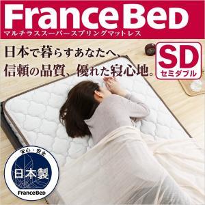 フランスベッド製 マルチラススーパースプリングマットレス (セミダブル用)|k-yorozuya