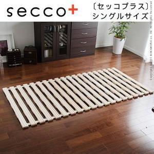 桐天然木ロール式すのこベッド secco+〔セッコプラス〕 シングル すのこベッド ロール シングル|k-yorozuya