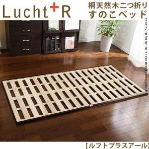 桐天然木二つ折りすのこベッドLucht +R〔ルフト プラス アール〕 シングル すのこベッド 折りたたみ シングル|k-yorozuya