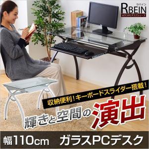 ガラス天板パソコンデスク幅110cm -Rbein-ラバイン(ノーマルタイプ) 代引き不可|k-yorozuya