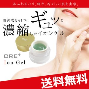 CRE+ミネラルKS イオンゲル 50g 美容フェイスケアジェル ワールド・レップ・サービス 送料無料|k-yorozuya