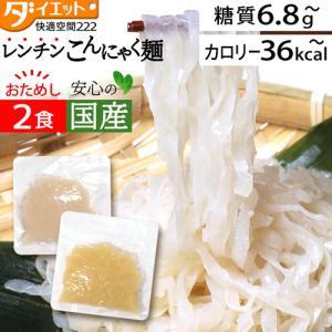 ダイエット食品 満腹 こんにゃく パスタ こんにゃく麺 プレ...