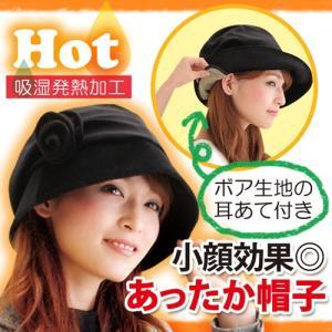 帽子 あったか キャスケット レディース 耳あて帽子 あったか グッズ 防寒グッズ 防寒対策 暖かい 222051|k222