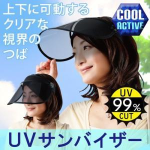 日よけ 帽子 UVカット 帽子 サンバイザー 日焼け防止 COOL UVサンバイザー