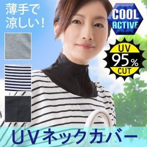 ネックカバー UVカット 日焼け止め UV クール ネックカ...