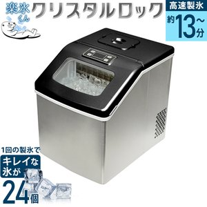 製氷機 家庭用製氷機 製氷機 小型 製氷機 卓上 高速製氷機...