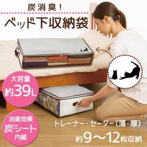 ベッド下 収納 ベッド下 収納ケース 寝具収納 衣類収納袋 衣類収納 衣装ケース  321084|k222