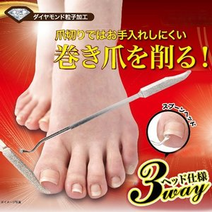 巻き爪 ダイアモンド 巻き爪ヤスリ 巻きづめ ヤスリ 爪ヤスリ 321092