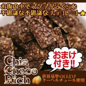 ダイエット食品 ダイエット チョコ チョコレート スイーツ クーベルチュール チョコレート チアシード 満腹 ヘルシー 低カロリー 食物繊維 チアチョコリッチ