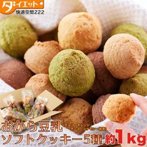 おからクッキー 豆乳 ダイエット食品 低カロリー スイーツ おからスイーツ 豆乳おからクッキー ヘルシー お菓子 325101の画像