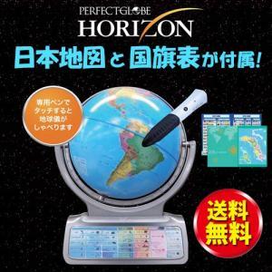 豪華プレゼント付き 地球儀 しゃべる地球儀 パーフェクトグローブ ホライズン