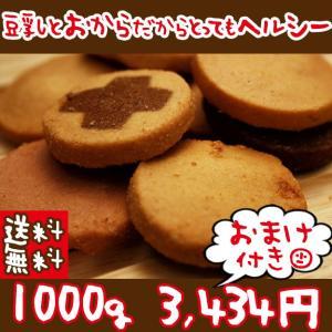 おからクッキー 豆乳おからゼロクッキー 豆乳おからクッキー ダイエットクッキー わけあり 325110-1000|k222