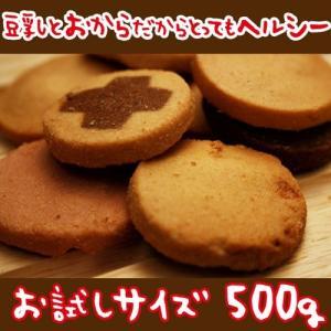 お試し 500g  ダイエットクッキー 豆乳おからクッキー おからクッキー  訳あり   325110-500 k222