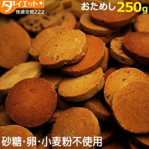 【訳あり・割れ】お試し 250g 豆乳おからゼロクッキー ダイエットクッキー わけあり 豆乳おからクッキー ダイエット 325129-250