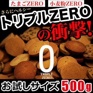 訳あり お試し 500g   おからクッキー  ダイエット ダイエットクッキー 豆乳おからクッキー 325129-500 k222