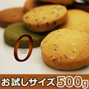 訳あり お試し 500g   ダイエット食品 ダイエットクッキー  おからクッキー  豆乳おからクッキー 325130-02 k222