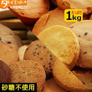 ダイエット食品 豆乳おからゼロクッキー ダイエットクッキー ...