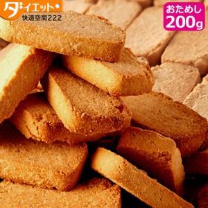 お試し 200g プロテイン入り 豆乳おからクッキー お菓子  植物性プロテイン  ダイエット食品 ...