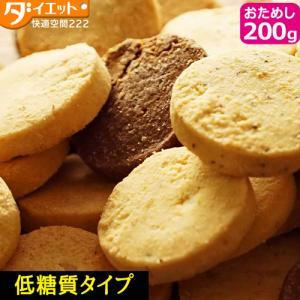 低糖質 豆乳おからクッキー  お試し 200g ローカーボ おからクッキー 訳あり 低糖質 ローカーボ 低糖質食品 325167-200|k222