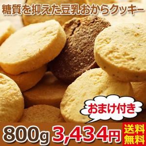 ローカーボ  低糖質 ダイエット 豆乳おからクッキー  大容量 800g おからクッキー 訳あり 低糖質食品 ふすま 大豆 325167-800|k222