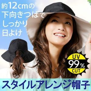 ハット 日よけ 帽子 レディース UVカット 帽子 ウォーキ...