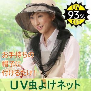 日よけ 虫よけ 虫除け 帽子 UVカット 紫外線 日焼け防止...