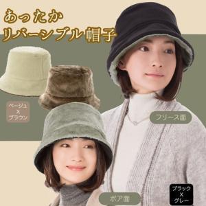 帽子 帽子 レディース あったかグッズ 防寒 ボア 生地 328066|k222