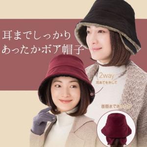 帽子 帽子 レディース 帽子 人気 耳あて あったかグッズ 328072|k222