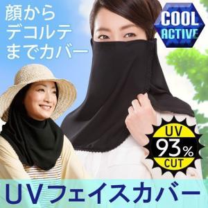 日焼け止め マスク UVカット アウトドア フェイスカバー 紫外線カット UVクールフェイスカバー|k222