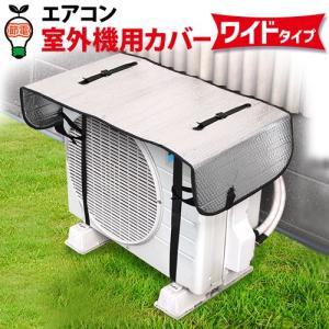 室外機カバー 室外機カバー アルミ エコパネル エアコン室外機用ワイドでしっかり遮熱エコパネル 328119|k222