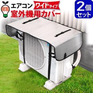 【2個セット】室外機カバー エアコン室外機カバー アルミ 室外機 日よけ 日除け 大型 ワイド カバー 室外機 カバー 節電 エコパネル 328119-02の画像