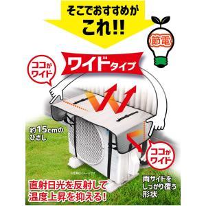 室外機カバー 室外機カバー アルミ エコパネル エアコン室外機用ワイドでしっかり遮熱エコパネル 328119|k222|03