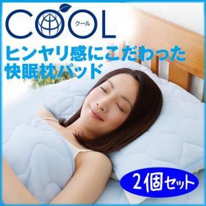 冷却 冷却グッズ ひんやりグッズ エコ エコグッズ 快眠 ま...