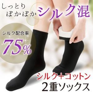 冷え取り靴下 冷えとり靴下 あったか 靴下 暖かい 靴下 ソックス シルク 靴下 保湿 328136|k222