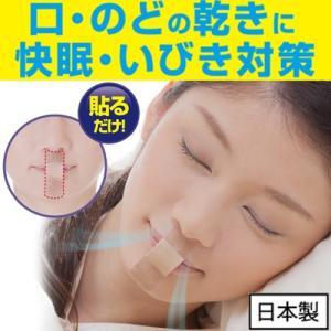 いびき防止グッズ 鼻呼吸  口呼吸 テープ いびき テープ 鼻呼吸グッズ 328190|k222