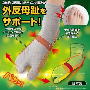 外反母趾 靴下 改善 2本指ソックス 外反母趾 サポーター 328248|k222