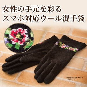 あったか 手袋 シェニール レディース スマホ対応手袋 ウール あったかグッズ 手ぶくろ スマホ手袋 シェニール織 328260|k222