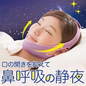 いびき防止 対策 鼻呼吸 イビキ 顎固定サポーター いびき軽...